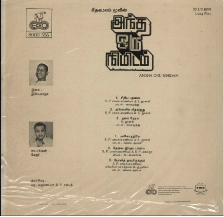 "Vinyl (""LP"" record) covers speak about IR (Pictures & Details) - Thamizh - Page 9 Andha_11"