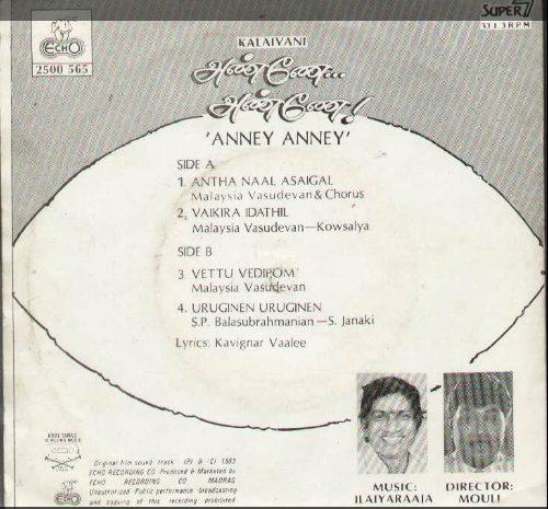 "Vinyl (""LP"" record) covers speak about IR (Pictures & Details) - Thamizh - Page 6 Anne_a11"