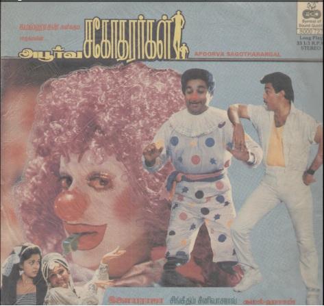 "Vinyl (""LP"" record) covers speak about IR (Pictures & Details) - Thamizh - Page 14 Apoorv10"