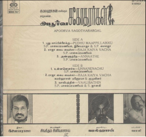"Vinyl (""LP"" record) covers speak about IR (Pictures & Details) - Thamizh - Page 14 Apoorv11"