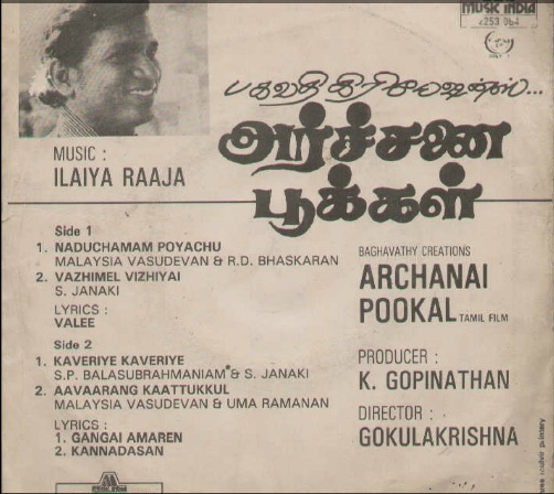"Vinyl (""LP"" record) covers speak about IR (Pictures & Details) - Thamizh - Page 5 Archan11"