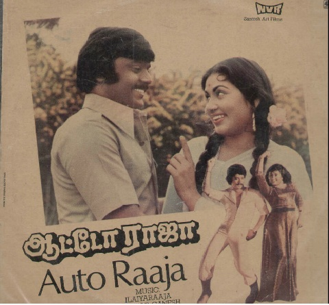 "Vinyl (""LP"" record) covers speak about IR (Pictures & Details) - Thamizh - Page 5 Auto_r10"