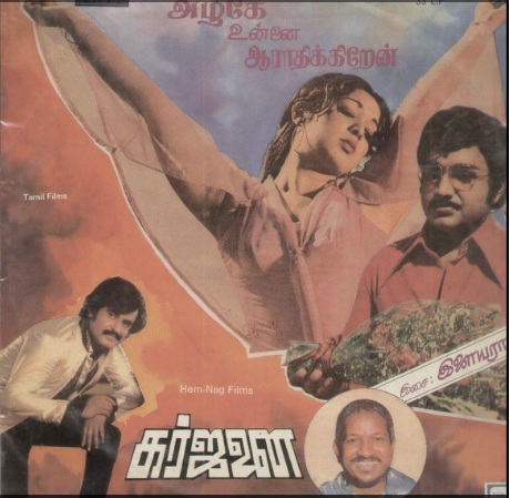 "Vinyl (""LP"" record) covers speak about IR (Pictures & Details) - Thamizh - Page 2 Azhage10"