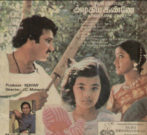 "Vinyl (""LP"" record) covers speak about IR (Pictures & Details) - Thamizh - Page 5 Azhagi10"