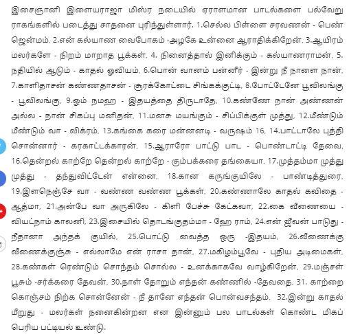 தாள லய ராசா - ஏழடி சுழற்சியில் அமைந்த பாடல்கள் (misra chApu rAjA) - 63 (ambiLikkalayum) posted & waiting for more - Page 5 Captur14