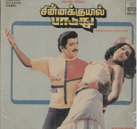 "Vinyl (""LP"" record) covers speak about IR (Pictures & Details) - Thamizh - Page 13 Chinna11"