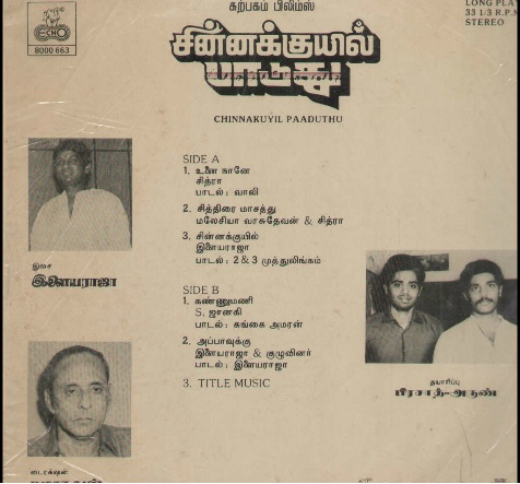 "Vinyl (""LP"" record) covers speak about IR (Pictures & Details) - Thamizh - Page 13 Chinna12"
