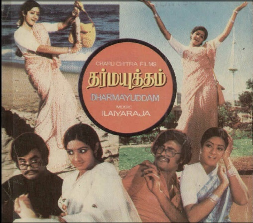 "Vinyl (""LP"" record) covers speak about IR (Pictures & Details) - Thamizh - Page 2 Dharma10"