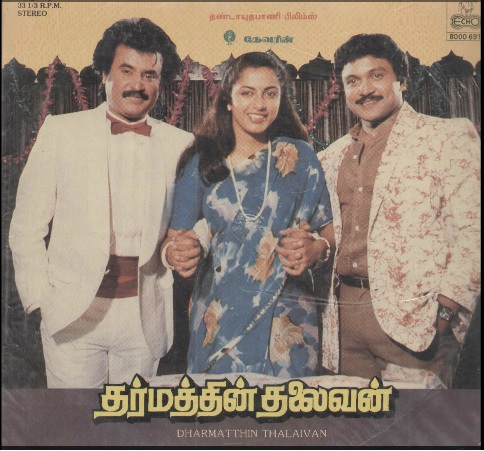 """Vinyl (""""LP"""" record) covers speak about IR (Pictures & Details) - Thamizh - Page 14 Dharma14"""
