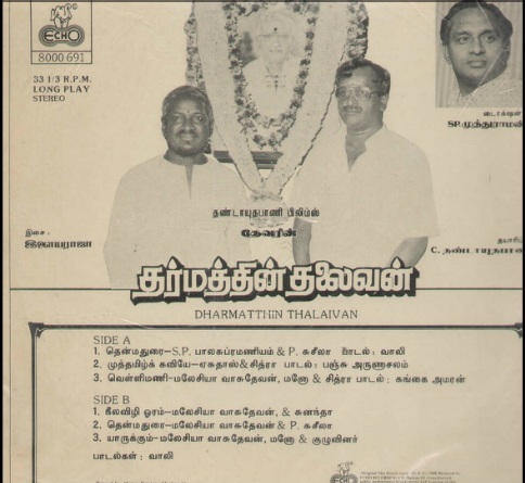 """Vinyl (""""LP"""" record) covers speak about IR (Pictures & Details) - Thamizh - Page 14 Dharma15"""