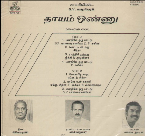 """Vinyl (""""LP"""" record) covers speak about IR (Pictures & Details) - Thamizh - Page 14 Dhayam11"""