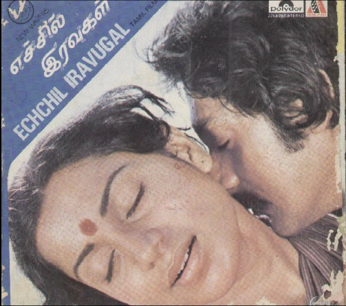 "Vinyl (""LP"" record) covers speak about IR (Pictures & Details) - Thamizh - Page 5 Echil_10"