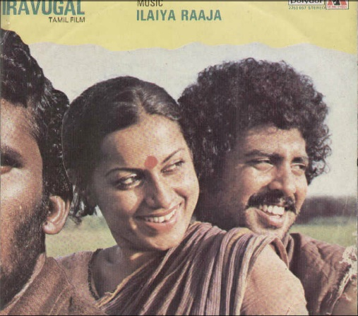 "Vinyl (""LP"" record) covers speak about IR (Pictures & Details) - Thamizh - Page 5 Echil_12"