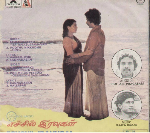 "Vinyl (""LP"" record) covers speak about IR (Pictures & Details) - Thamizh - Page 5 Echil_13"