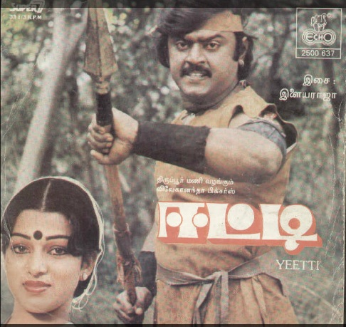 """Vinyl (""""LP"""" record) covers speak about IR (Pictures & Details) - Thamizh - Page 10 Eetti_10"""