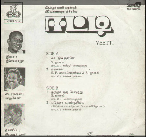 """Vinyl (""""LP"""" record) covers speak about IR (Pictures & Details) - Thamizh - Page 10 Eetti_11"""