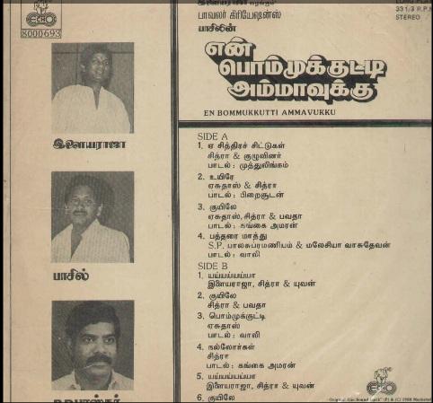 """Vinyl (""""LP"""" record) covers speak about IR (Pictures & Details) - Thamizh - Page 14 En_bom11"""