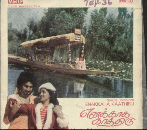 """Vinyl (""""LP"""" record) covers speak about IR (Pictures & Details) - Thamizh - Page 10 Enakka11"""