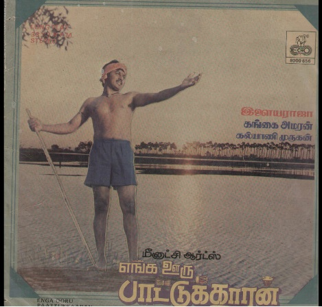 "Vinyl (""LP"" record) covers speak about IR (Pictures & Details) - Thamizh - Page 13 Enga_o10"