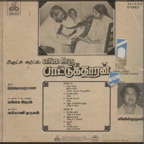 "Vinyl (""LP"" record) covers speak about IR (Pictures & Details) - Thamizh - Page 13 Enga_o11"