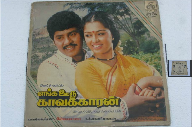 """Vinyl (""""LP"""" record) covers speak about IR (Pictures & Details) - Thamizh - Page 14 Enga_o12"""