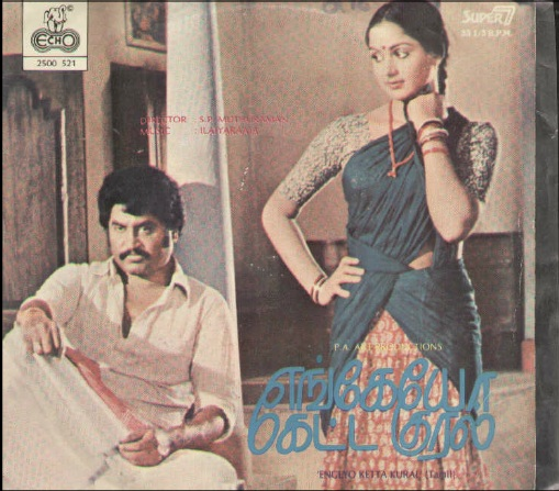 "Vinyl (""LP"" record) covers speak about IR (Pictures & Details) - Thamizh - Page 5 Engeyo10"