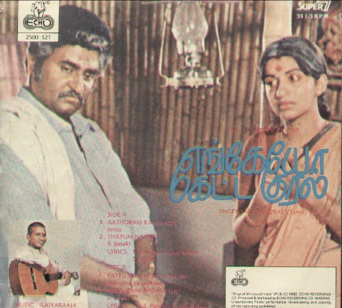 "Vinyl (""LP"" record) covers speak about IR (Pictures & Details) - Thamizh - Page 5 Engeyo11"