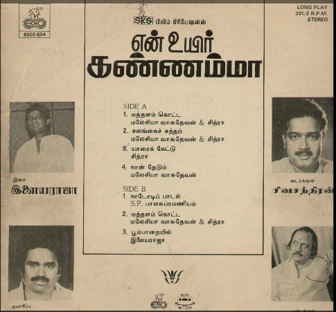 """Vinyl (""""LP"""" record) covers speak about IR (Pictures & Details) - Thamizh - Page 14 Ennuyi10"""