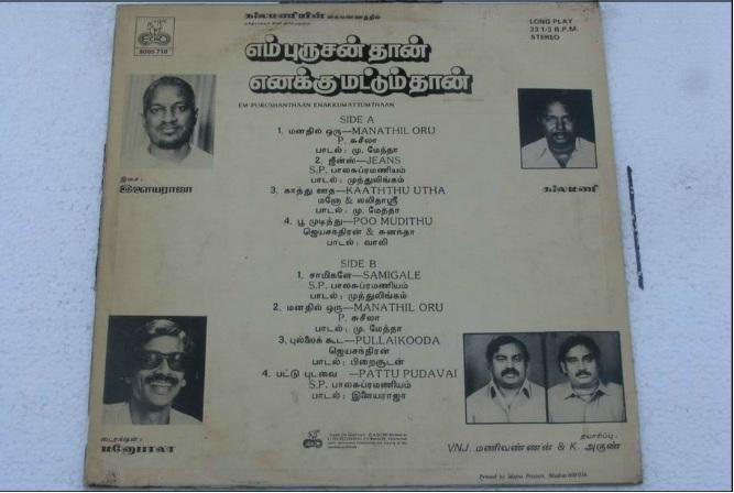 "Vinyl (""LP"" record) covers speak about IR (Pictures & Details) - Thamizh - Page 14 Enpuru11"