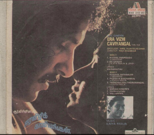 "Vinyl (""LP"" record) covers speak about IR (Pictures & Details) - Thamizh - Page 5 Evk_ba10"