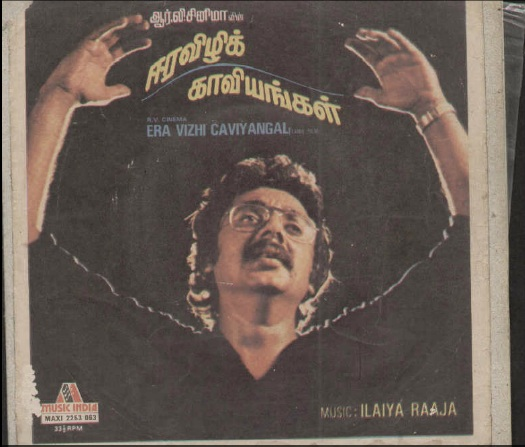 "Vinyl (""LP"" record) covers speak about IR (Pictures & Details) - Thamizh - Page 5 Evk_fr10"