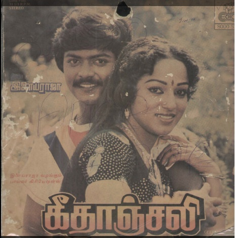 """Vinyl (""""LP"""" record) covers speak about IR (Pictures & Details) - Thamizh - Page 10 Geetha10"""