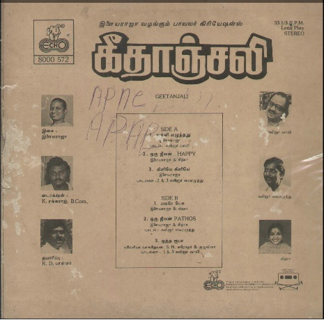"""Vinyl (""""LP"""" record) covers speak about IR (Pictures & Details) - Thamizh - Page 10 Geetha11"""