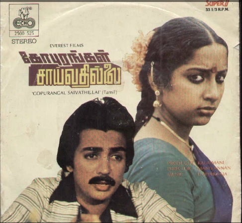 "Vinyl (""LP"" record) covers speak about IR (Pictures & Details) - Thamizh - Page 6 Gopura10"