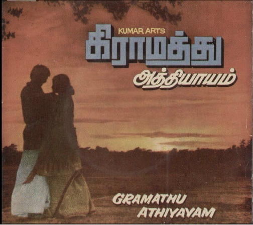"Vinyl (""LP"" record) covers speak about IR (Pictures & Details) - Thamizh - Page 3 Gramat10"