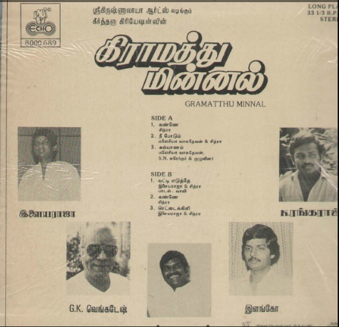 "Vinyl (""LP"" record) covers speak about IR (Pictures & Details) - Thamizh - Page 13 Gramat12"