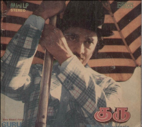 "Vinyl (""LP"" record) covers speak about IR (Pictures & Details) - Thamizh - Page 3 Guru_110"