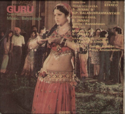 "Vinyl (""LP"" record) covers speak about IR (Pictures & Details) - Thamizh - Page 3 Guru_310"