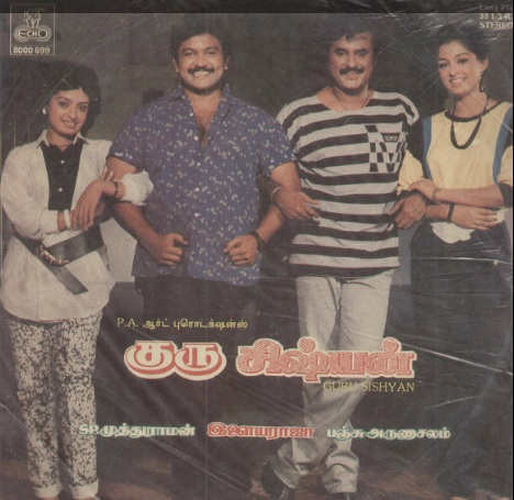 """Vinyl (""""LP"""" record) covers speak about IR (Pictures & Details) - Thamizh - Page 14 Guru_s10"""