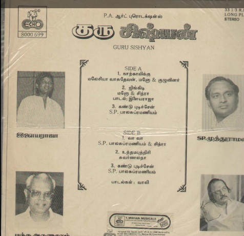 """Vinyl (""""LP"""" record) covers speak about IR (Pictures & Details) - Thamizh - Page 14 Guru_s11"""