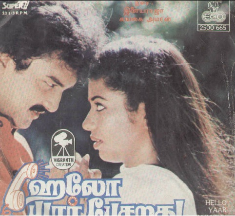 """Vinyl (""""LP"""" record) covers speak about IR (Pictures & Details) - Thamizh - Page 10 Hello_10"""