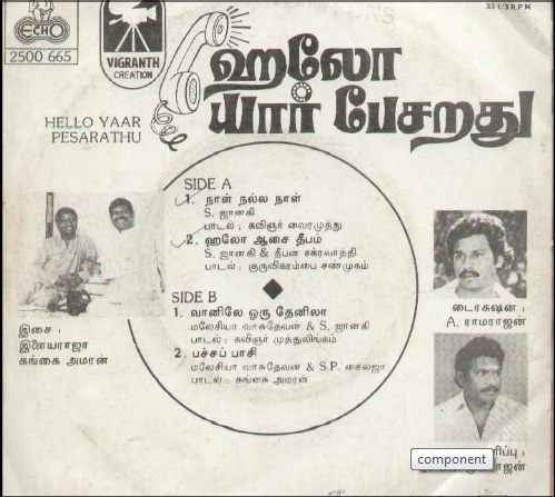 """Vinyl (""""LP"""" record) covers speak about IR (Pictures & Details) - Thamizh - Page 10 Hello_11"""