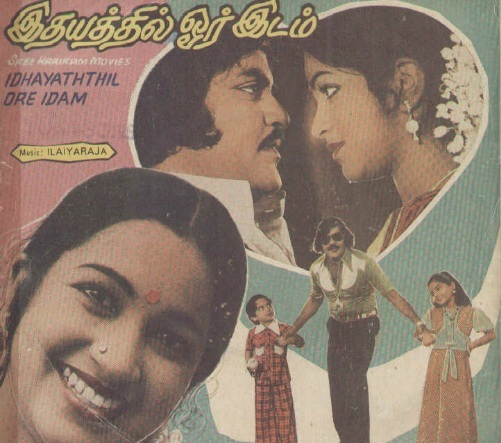"Vinyl (""LP"" record) covers speak about IR (Pictures & Details) - Thamizh - Page 3 Idhaya10"