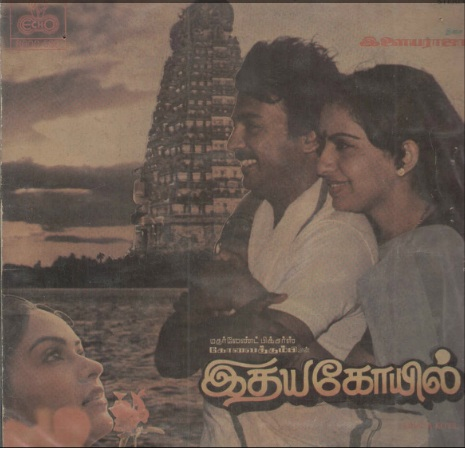 "Vinyl (""LP"" record) covers speak about IR (Pictures & Details) - Thamizh - Page 9 Idhayk10"