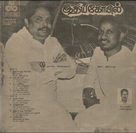 "Vinyl (""LP"" record) covers speak about IR (Pictures & Details) - Thamizh - Page 9 Idhayk11"