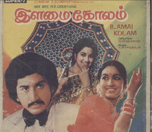 "Vinyl (""LP"" record) covers speak about IR (Pictures & Details) - Thamizh - Page 3 Ilamai10"