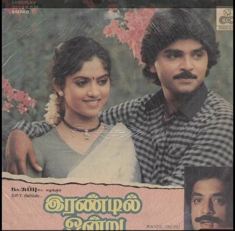 """Vinyl (""""LP"""" record) covers speak about IR (Pictures & Details) - Thamizh - Page 14 Irandi10"""