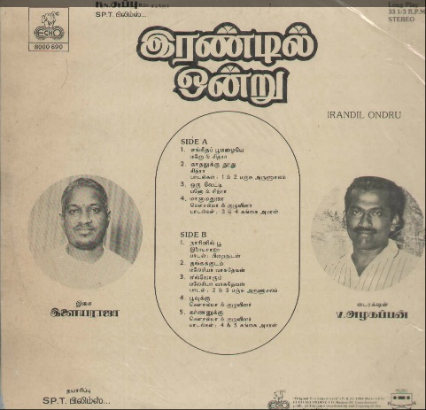 """Vinyl (""""LP"""" record) covers speak about IR (Pictures & Details) - Thamizh - Page 14 Irandi11"""