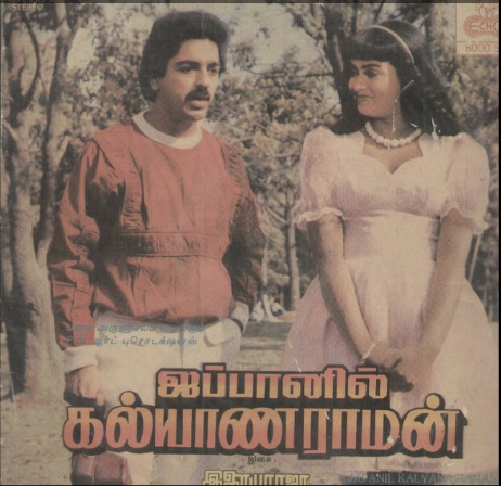 "Vinyl (""LP"" record) covers speak about IR (Pictures & Details) - Thamizh - Page 9 Japani10"