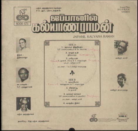"Vinyl (""LP"" record) covers speak about IR (Pictures & Details) - Thamizh - Page 9 Japani11"